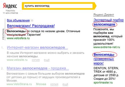 SEM: Размещение рекламы в поисковых системах